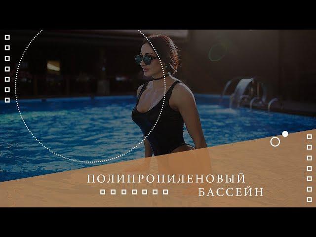 ✅ Полипропиленовый бассейн под ключ🌡Все о бассейнах и фонтанах ⚜⚜⚜