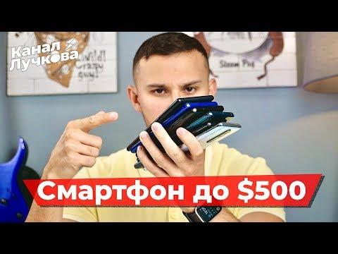Топ смартфонов до $500 / Не только «Ляофоны»