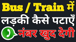BUS/ TRAIN में लड़की कैसे पटाएँ? Ladki patane ke tarike, kaise pataye How to impress a girl Love Gems