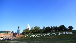 Поездка в Сызрань