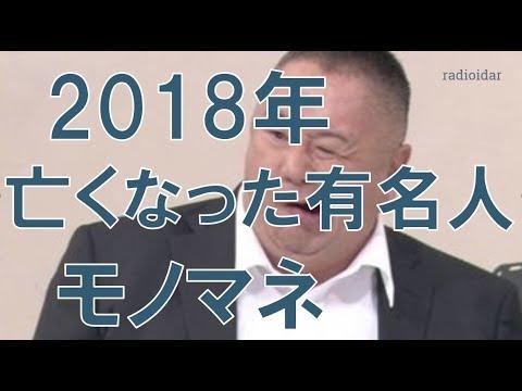 2018年�亡����人を��モノマ� by ��ゃん