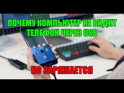 Почему компьютер не видит телефон через USB, но заряжается!!!