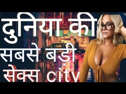 Download World's largest sex city || duniya ki sabse badi sex city's in the world || free sex in the city