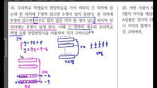 연립방정식의 활용16번 풀이영성(의자와 학생수)