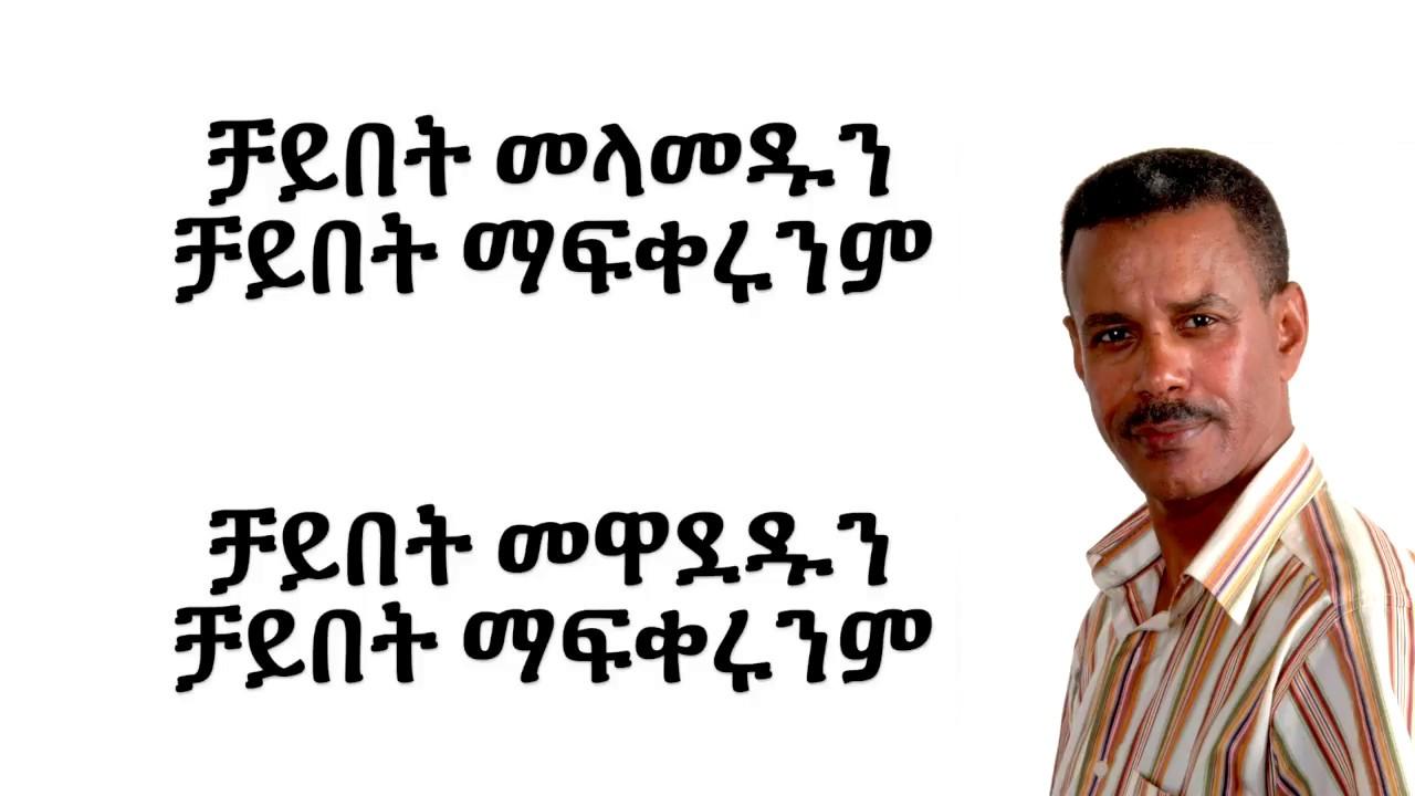 Aregahegn Worash - Chayibet ቻይበት (Amharic With Lyrics)