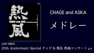 [LIVE] メドレー / CHAGE and ASKA / 25th Anniversary Special チャゲ&飛鳥 熱風コンサート YouTube Videos