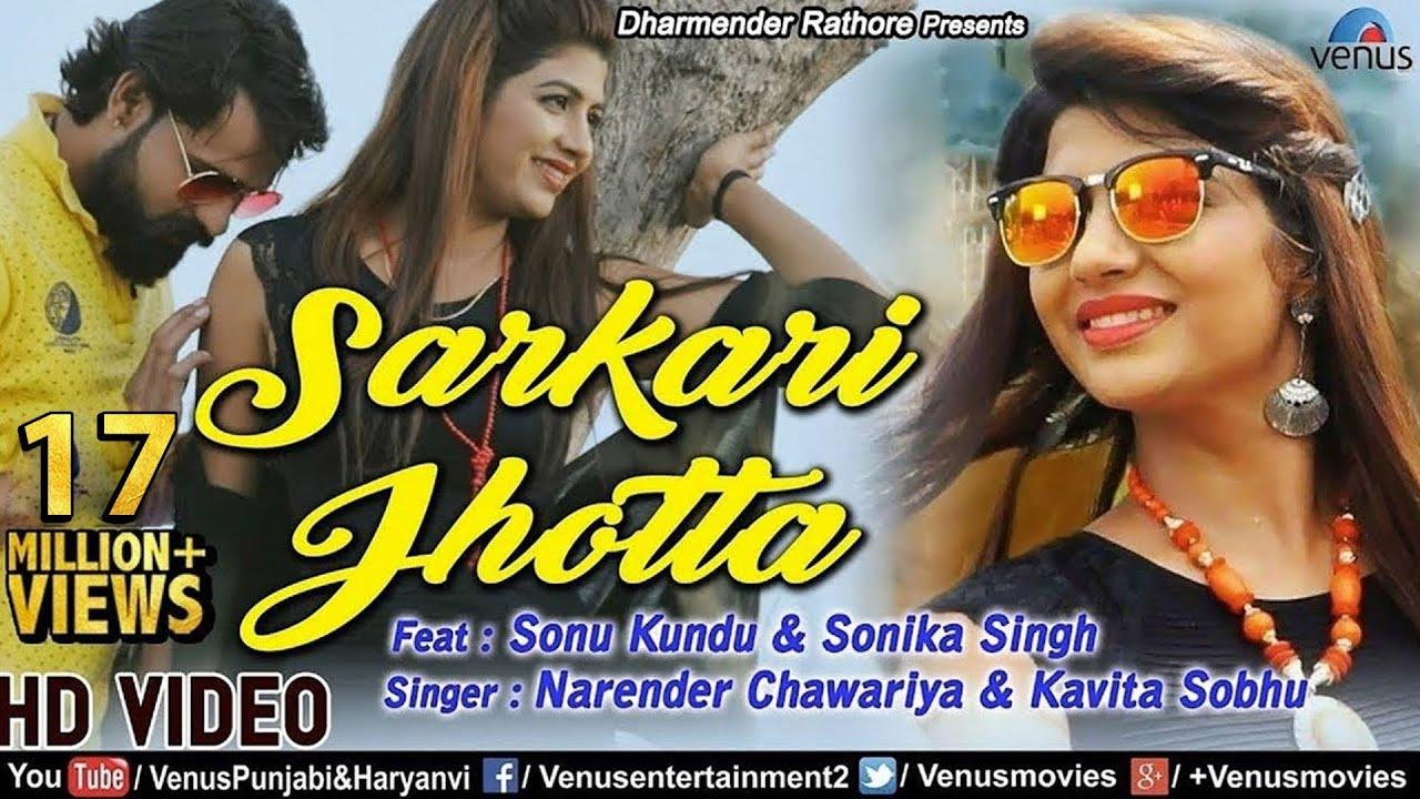 Sarkari Jhotta   New Haryanavi Song 2018   Sonu Kundu & Sonika Singh    Latest Haryanvi Songs 2018