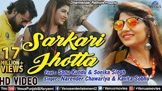 Sarkari Jhotta | New Haryanavi Song 2018 | Sonu Kundu & Sonika Singh | Latest Haryanvi Songs 2018