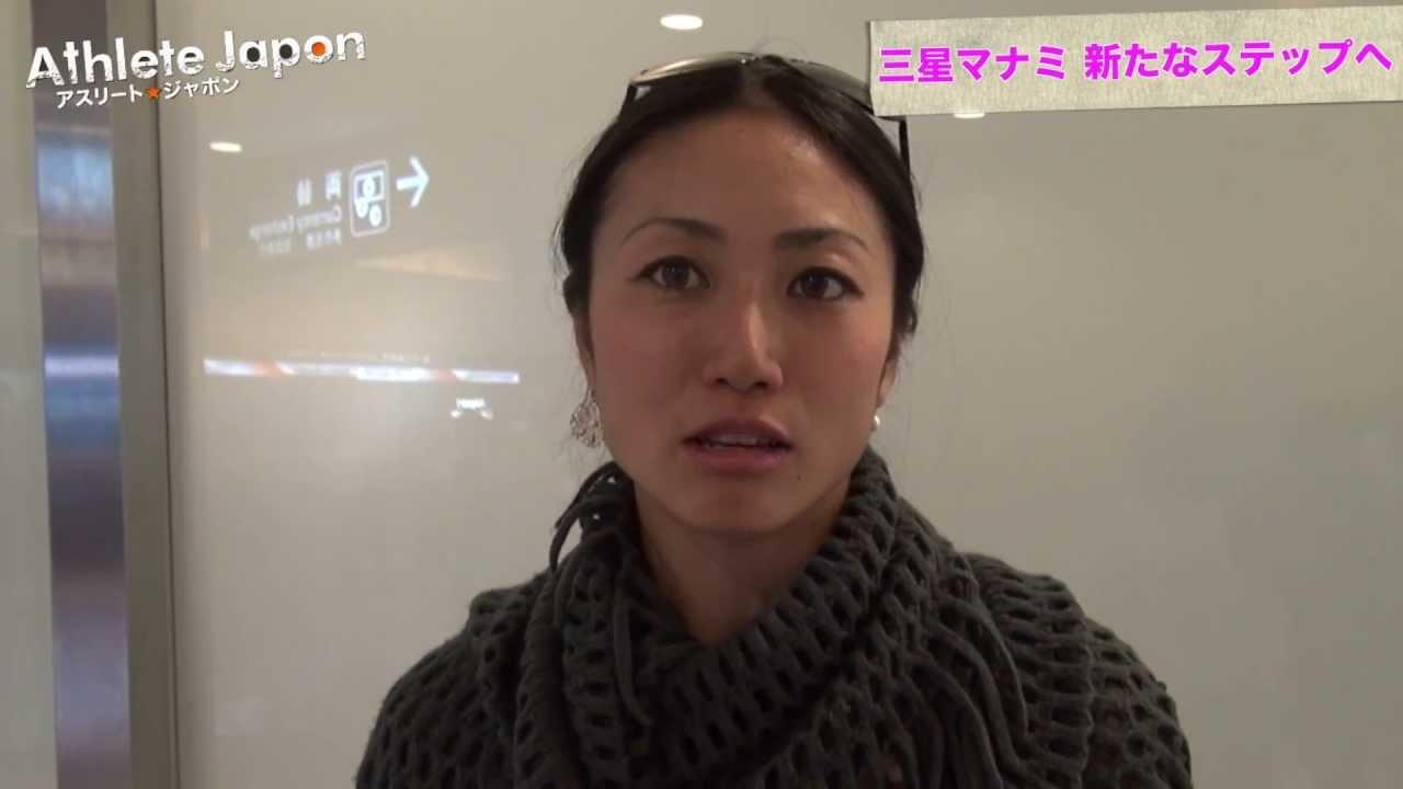 8月27日三星マナミ帰国 - YouTub...