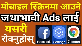 [In Nepali] How To Stop Unnecessary And Misleading Ads Displaying on Mobile Screen