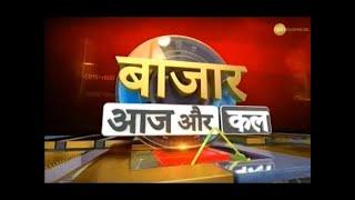 Bazaar Aaj Aur Kal: आज Share Bazaar का लेखा-जोखा और कल के बाजार का अनुमान । Anil Singhvi Strategy