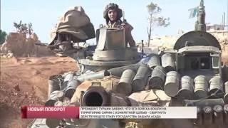 Войска Турции вошли на территорию Сирии, чтобы свергнуть Башара Асада