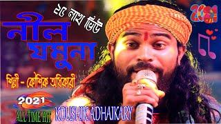 Nil Jamuna||নীল যমুনা||koushik adhaikari baul song।।nil Jamuna 2020