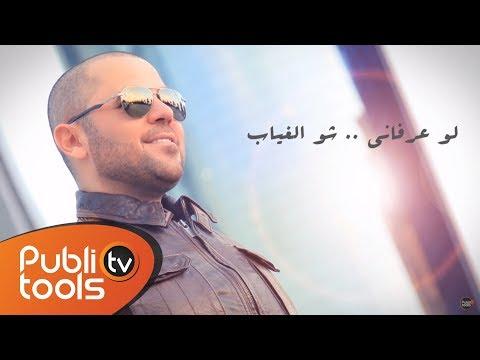 اغنية وفيق حبيب ودعتك 2016 كاملة / Wafeek HABIB - Wad3tek