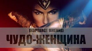 [КАРТАВОЕ МНЕНИЕ]-Чудо-женщина (Война, Греческая мифология и супергерой)