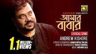Amar Babar | আমার বাবার মুখে | Andrew Kishore | Lyrical Song | Remake | Digital Sound | Anupam