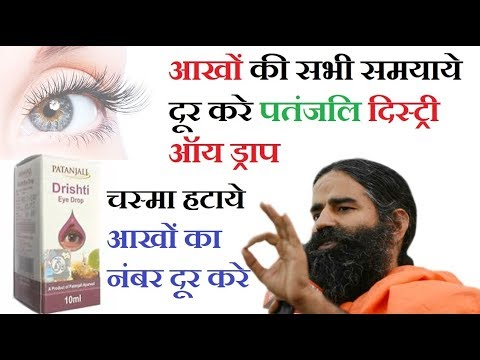 Patanjali Dristi Eye Drop Full Review for all Eye problems, GOOD or BAD ?