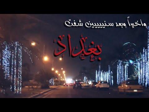 سفرتي الى بغداد 😍 #vlog | #سماريات