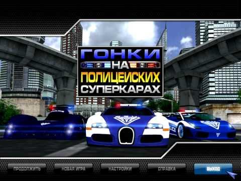 прохождение:гонки на полицейских Супер карах
