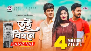 Tui Bihone | তুই বিহনে | Samz Vai | Bangla New Song 2019 | Official MV | Eagle Music | বাংলা গান