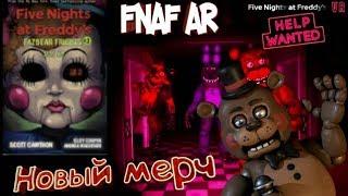 Новый трейлер FNAF AR,новое обновление FNAF VR,новый мерч по фнаф,обновления UCN хеллоуин