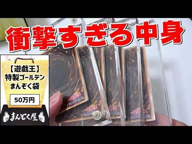 【遊戯王】まんぞく屋の50万円福袋が衝撃的すぎて絶句。