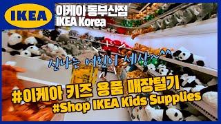 #이케아 키즈 용품 매장털기/어린이 가구/어린이 장난감…
