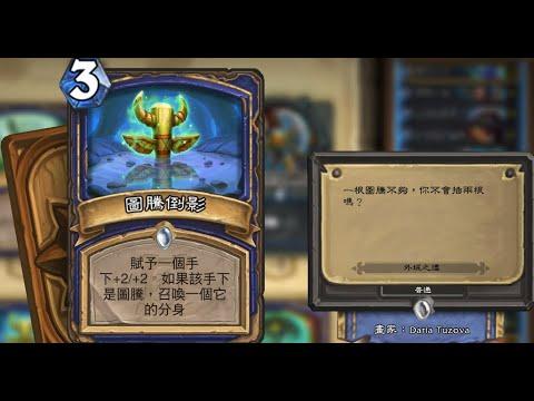 爐石戰記 標準外域 - 圖騰快攻薩 (超便宜平民牌組且不弱!) - YouTube