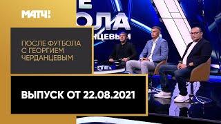 Локо Краснодар Динамо лидер 5 вратарей в сборной После футбола с Георгием Черданцевым