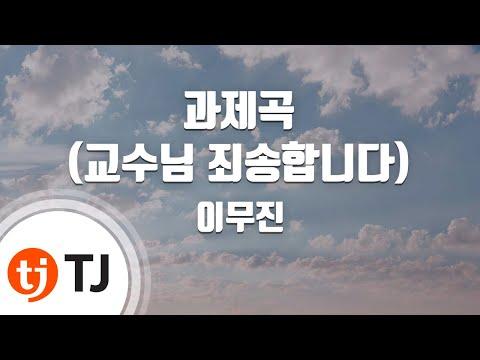 [TJ노래방] 과제곡(교수님죄송합니다) - 이무진 / TJ Karaoke