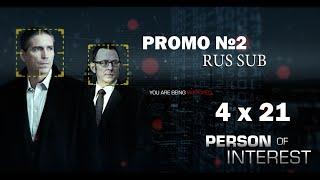 Подозреваемый (Perosn of interest) - 4 сезон 21 серия RUS SUB (Промо 2)