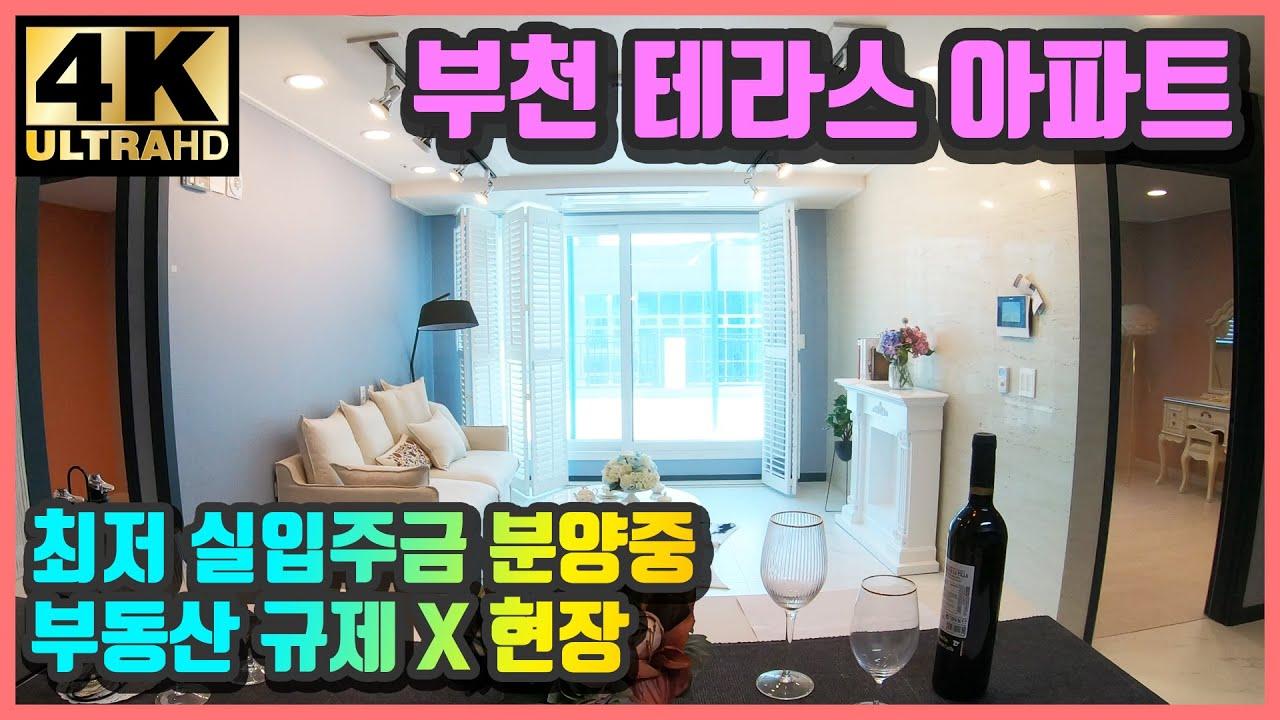 [4K] 부천 원미동신축아파트 초대형테라스 최저실입주금 특별상담 KOREA APARTMENT, VILLA, MANSION, HOUSE TOUR