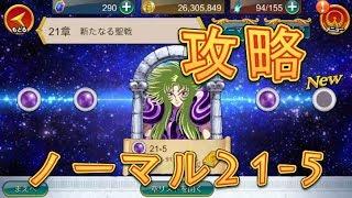 【聖闘士星矢ZB】ノーマル21-5を攻略!【ゾディアックブレイブ】