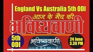 England vs australia odi match prediction   who will win today match   आज के मैच की भविष्यवाणी