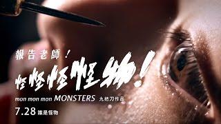 【報告老師!怪怪怪怪物!】首首首首支電影預告 7.28 全台上映
