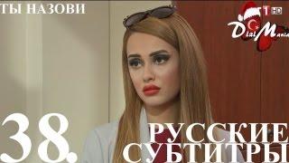 DiziMania/Adini Sen Koy/Ты назови - 38 серия РУССКИЕ СУБТИТРЫ.