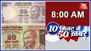 10 Minute 50 Khabrien:  RBI To Issue New 20 And 50 Rupee Notes; Old Currency Continues To Be Valid