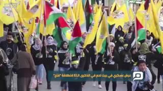 مصر العربية | عرض عسكري في بيت لحم في الذكرى الـ52 لانطلاقة