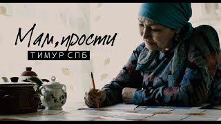 Смотреть клип Тимур Спб - Мам, Прости