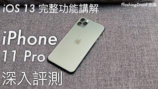 [年度機皇] Apple iPhone 11 Pro Max 深入評測,iOS 13 完整功能講解,13.5 小時超誇張續航力!FlashingDroid 出品