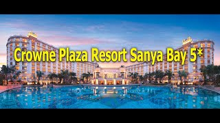 Crowne Plaza Resort Sanya Bay 5 Хайнань Санья бей
