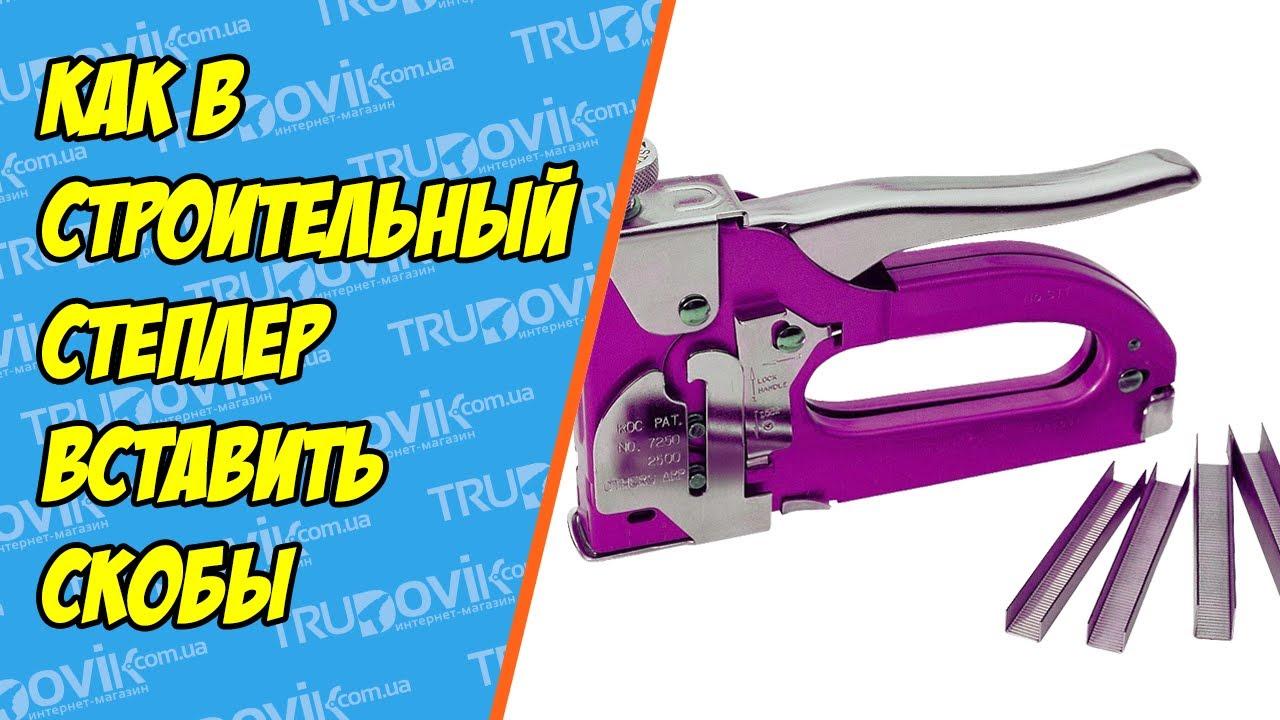 Как вставить скобы в степлер мебельный/строительный - YouTube