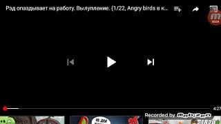 Angry birds 1 в кино