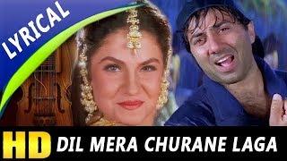 Dil Mera Churane Laga With Lyrics | Kumar Sanu, Alka Yagnik | Angrakshak Songs| Sunny Deol, Pooja
