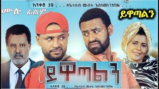 ይዋጣልን - Ethiopian Amharic Movie Yiwatalen 2019 Full - Yewatalen