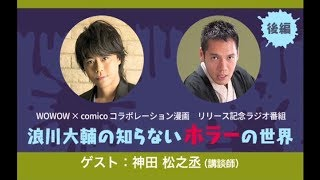 プロジェクト特設サイトはこちら http://www.wowow.co.jp/wowowcomico/ ...