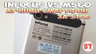 Infocus V5 M560 - лучший смартфон за $100, полный обзор