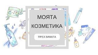 Моята козметика през зимата + GIVEAWAY/Зейнеб маджурова /Zeyneb Madjurova