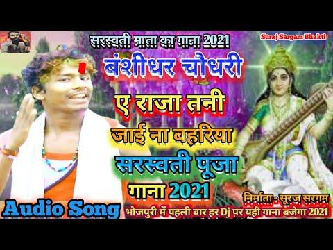 बंशीधर-चौधरी-का-सरस्वती-पूजा-वीडियो-2021-//-banshidhar-chaudhari-ka-saraswati-puja-song-2021-hit-bns