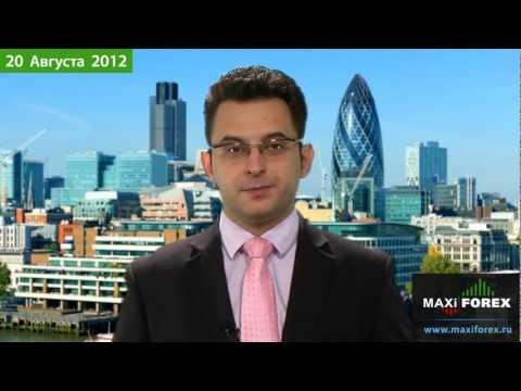 20.08.12 - Прогноз курсов валют. Евро, Доллар, Фунт. MaxiForex